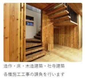 木材 守屋 HOME of
